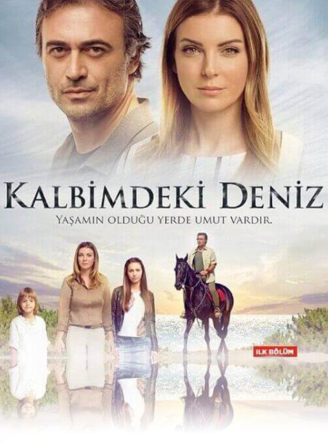 მეორე შანსი / Kalbimdeki Deniz  / Дениз в моём сердце