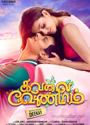 فيلم Kavalai Vendam