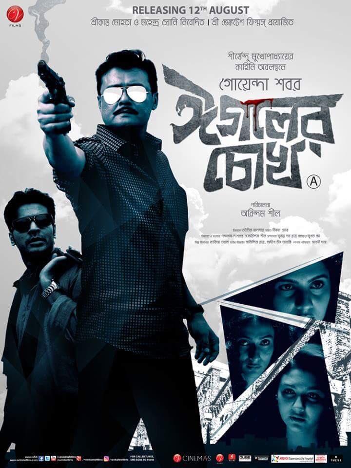 ايغولر شوخ 2016 فيلم Eagoler Chokh الهندي مترجم للعربية + تقرير