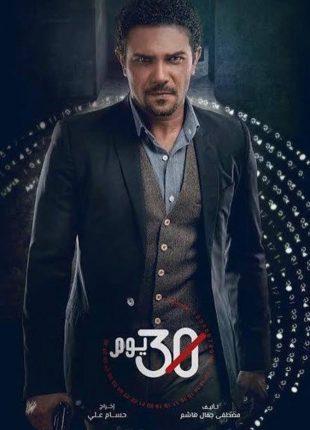 مسلسل 30 يوم المصري لرمضان 2017. مسلسل من بطولة آسر ياسين و باسل خياط. صور الأبطال + تقرير عن مسلسل 30 يوم أحد مسلسلات رمضان 2017 أونلاين. مشاهدة مسلسل 30 يوم
