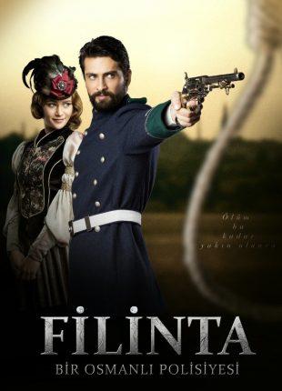 فيلينتا Filinta