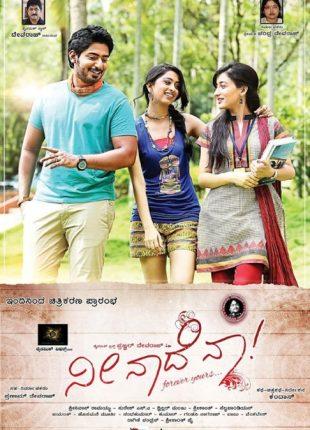 لنفسك، أليس كذلك 2014 فيلم Neenade Naa الهندي مترجم للعربية + تقرير