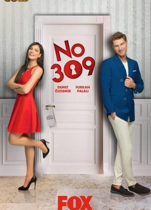 الغرفة 309 الموسم الثاني No: 309 2
