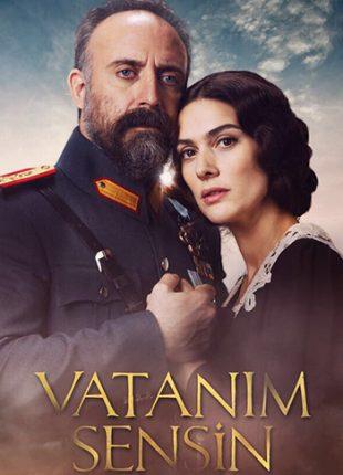 أنت وطني الموسم الثاني Vatanım Sensin 2