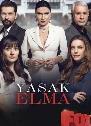 التفاحة الممنوعة Yasak Elma