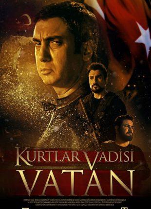 فيلم وادي الذئاب الوطن Kurtlar Vadisi Vatan