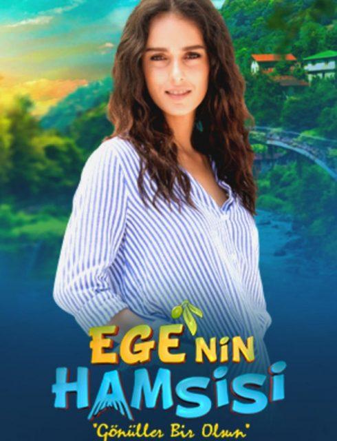 سمكة بحر ايجة Ege'nin hamsisi