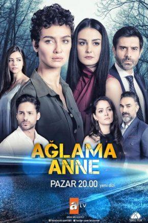 لا تبكي يا امي Aglama anne