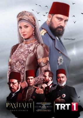 السلطان عبد الحميد الثاني الموسم 3