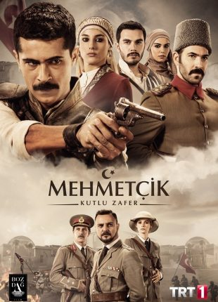 النصر المبارك Mehmetçik Kutlu Zafer