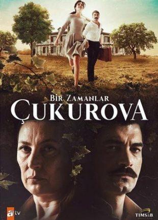كان يا ما كان في شوكوروفا Bir Zamanlar Cukurova