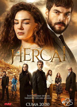 زهرة الثالوث Hercai