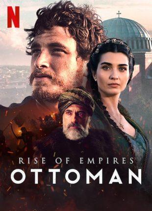 بزوغ الامبراطورية: العثمانيون Rise of Empires: Ottoman