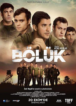 فيلم الكتيبة