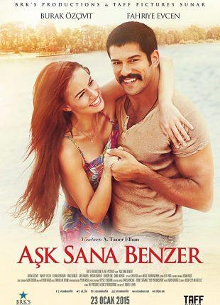 """2015 الفيلم التركي """"العشق يشبهك """". تقرير عن الفيلم + صور للأبطال + مترجم أونلاين . العشق يشبهك مترجم."""