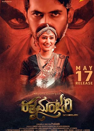 فيلم Ratnamanjari