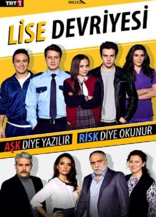 دورية الثانوية Lise devriyesi