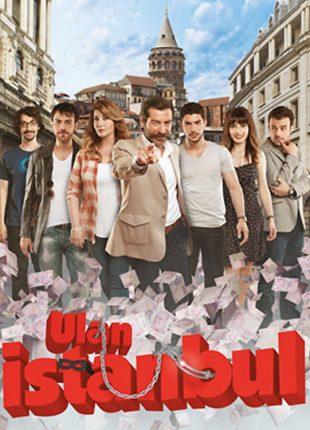 إسطنبول الغادرة مدبلج Ulan Istanbul