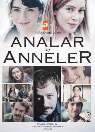 الأمهات و الوالدات Analar ve Anneler