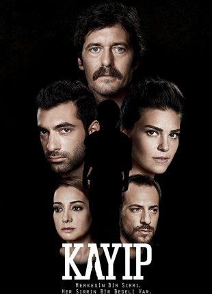 المفقود Kayip