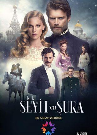 سعيد و شورى مترجم Kurt Seyit ve Sura