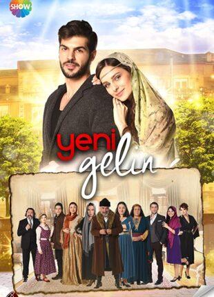 العروس الجديدة مترجم Yeni Gelin